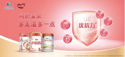 多美滋奶粉,创造更高质量的营养呵护